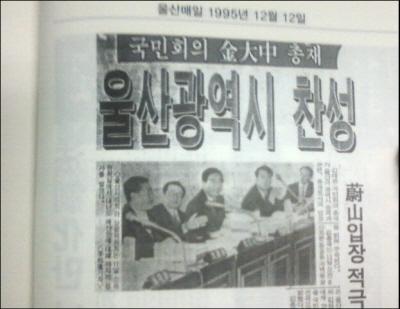 """1995년 12월 12일자 <울산매일>에 """"국민회의 김대중 총재가 울산광역시를 찬성한다""""고 보도됐다"""