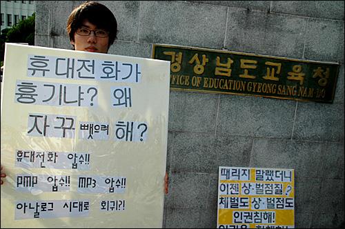 청소년인권행동 '아수나로' 경남중부지역모임 소속 청소년들은 21일 오후 경남도교육청 앞에서 '그린마일리지 제도' 도입과 휴대전화 관련 교육조례 제정에 반대하며 1인시위를 벌였다.