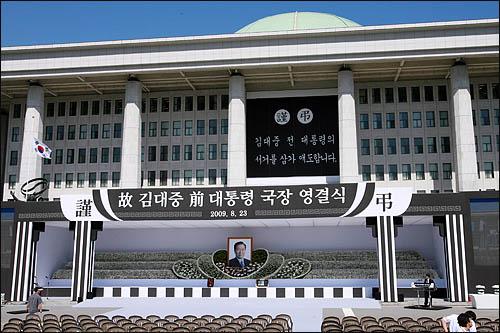23일 고 김대중 전 대통령 국장 영결식이 열리는 국회 앞마당에 조기가 내걸려 있다.