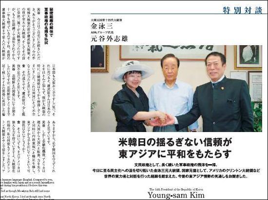일본잡지 <애플타운> 9월호에 실린 김영삼 전 대통령의 인터뷰 기사.