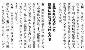 '노무현 국민장'에 대한 김영삼 전 대통령의 발언을 옮긴 일본잡지 <애플타운> 기사.