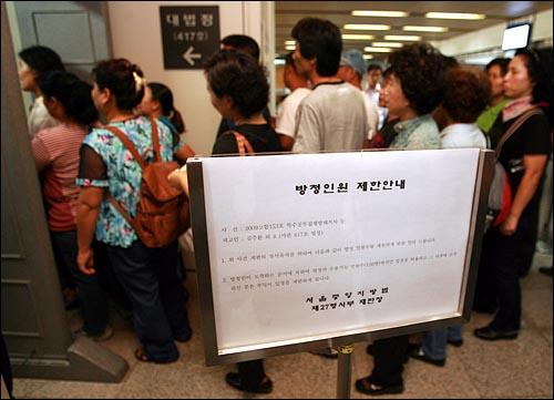 1일 오후 서초동 서울중앙지법에서 열리는 용산철거민 참사 공판에서 재판부는 방청객 소동이 우려된다며 방청객 수를 선착순 126명으로 제한했다. 유가족을 비롯한 방청객들이 번호표를 받은 뒤 검색대앞에 길게 줄을 서 있다.