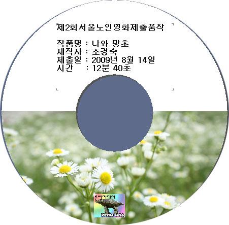 영화제에 출품한 DVD 표지