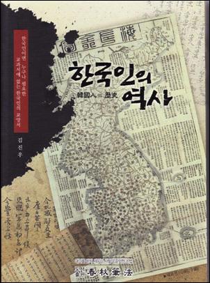 '한국인의 역사'책 표지