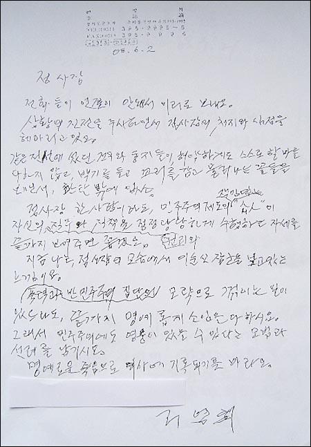 지난해 6월 리영희 선생님은 사퇴 압력에 시달리는 내게 손수 쓴 글을 보내주셨다.