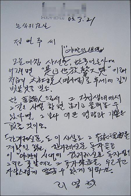 한겨레 논설위원 시절 마지막으로 쓴 사설 '야만의 시대'를 보고 리영희 선생님은 손수 글을 써서 격려해 주셨다.