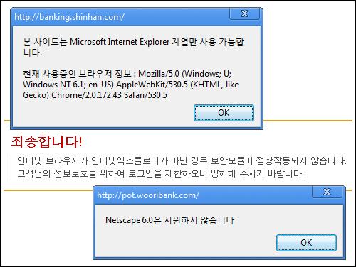 한국의 상거래인증은 인터넷 익스플로러만을 지원한다. 다른 웹브라우저를 쓰는 사용자들은 온라인 거래는 물론, 단순히 웹사이트를 둘러보는데도 어려움을 겪는다. 구글 크롬은 미국은행의 온라인 뱅킹을 문제 없이 해내지만, 한국의 은행 웹사이트에 접속하면 '사용할 수 없다'는 게시문이 뜬다. 위로부터 신한은행, 국민은행, 우리은행.