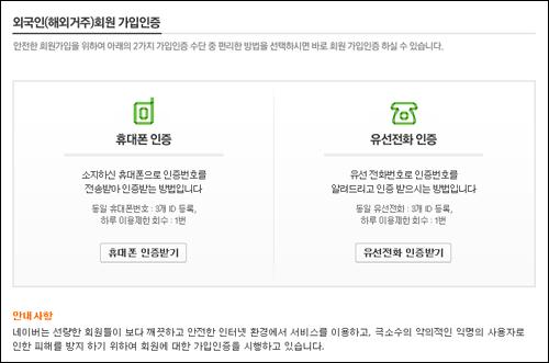 본인확인제와 실명제는 민주주의 국가에서 유례를 찾기 어려운 억압적이고 제도다. 이 정책은 중요한 개인정보가 담긴 주민등록번호를 일상적으로 입력하도록 요구함으로써 아이디 도난과 신장정보 유출을 조장하는 결과를 낳았다. 사진은 한국의 주요포털이 외국인 가입자에게 요구하는 전화인증 안내문.