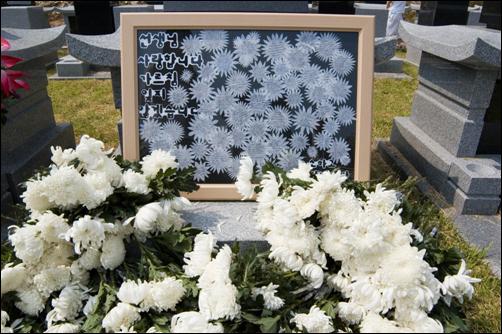 """서현수 선생님 묘지 """"선생님 사랑합니다. 가르침 잊지 않겠습니다."""" 고 서현수 선생님의 묘지에 놓인 제자들의 마음."""