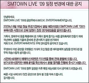 SM 엔터테인먼트는 홈페이지를 통해 'SM TOWN LIVE 09' 콘서트의 무기한 연기를 공지했다.