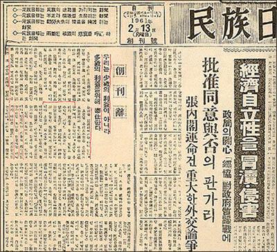 민족일보 창간호