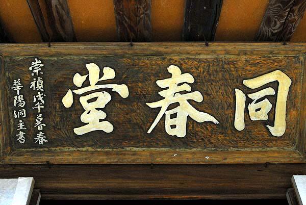동춘당 현판 우암 송시열이 써준 것으로, 왼쪽에 '화양동주'라는 글씨가 선명하다.