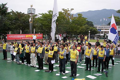 전교조 전남지부 '2009 전남교육대장정' 출정식