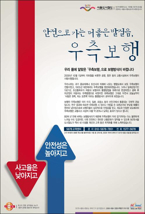안전으로 가는 더 좋은 발걸음, 우측보행 '사고율은 낮아지고~ 안전성은 높아지고' <서울도시철도>가 내 건 우측보행 홍보물.