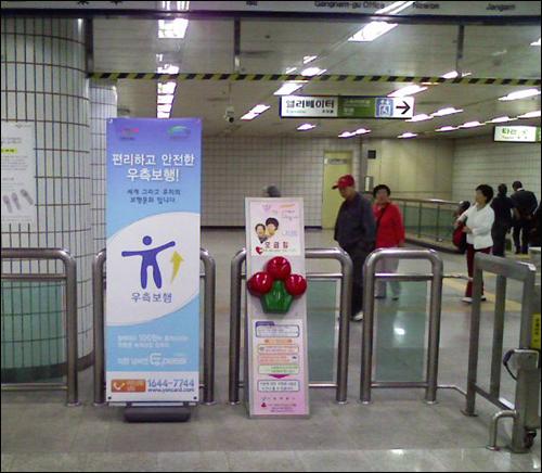 지하철역내에 있는 우측보행 홍보물 오는 10월 1일부터 전국 지하철역, 공항, 항만 등에서 '우측보행'이 시범실시된다.