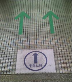 우측보행 표시 지하철 에스컬레이터 입구에 붙어 있는 우측보행 안내 표시.