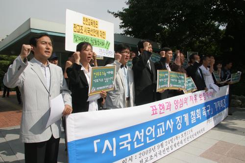 9월 24일 인천시교육청 정문 앞에서 '전교조 시국선언 징계반대 인천시민대책위원회' 관계자들이 징계 철회를 촉구하는 기자회견을 열고 있다.