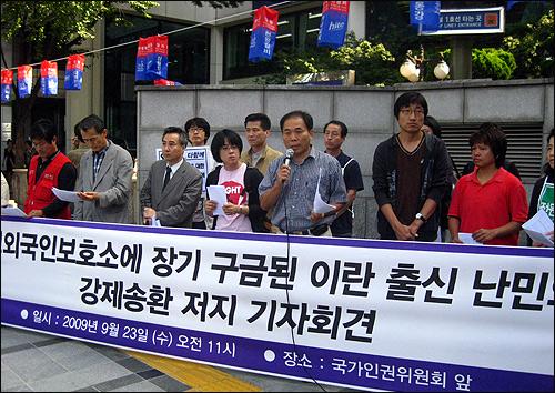 국제난민지원단체 피난처와 인권단체들이 지난 23일 오전 인권위 앞에서 화성 외국인 보호소에 장기 구금된 이란 출신 난민 신청자의 강제송환 저지를 촉구하는 기자회견을 열고 있다.
