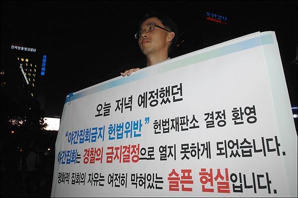 참여연대 박근용 사법감시센터팀장이 '야간 옥외집회 금지' 조항에 대한 헌법재판소의 '헌법 불합치' 결정에도 불구하고 경찰이 야간 집회를 불허하자 이에 항의하며 1인 시위를 벌였다