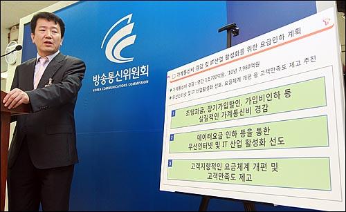 이순건 SK텔레콤 마케팅기획본부 본부장이 25일 오전 서울 세종로 방송통신위원회 기자실에서 가계통신비 경감 및 IT산업 활성화를 위한 요금인하 계획에 대해 설명하고 있다.