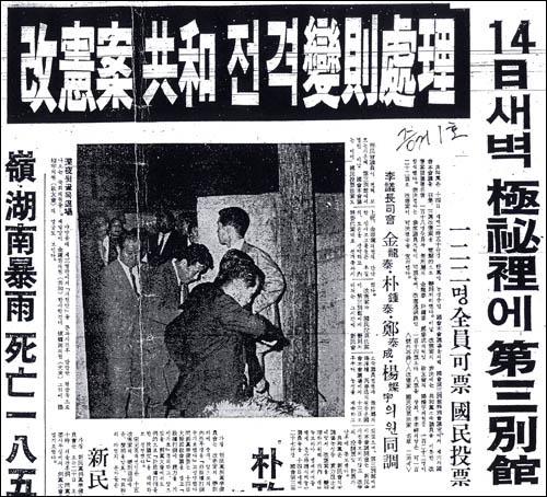 박정희 정권은 1969년 9월 14일 새벽 2시 50분께 '유신체제'의 서막을 알린 3선개헌안을 날치기 통과시켰다. 사진은 당시 3선개헌안 통과 사실을 보도한 <동아>.