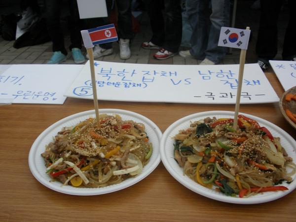 북한잡채&남한잡채 통일요리