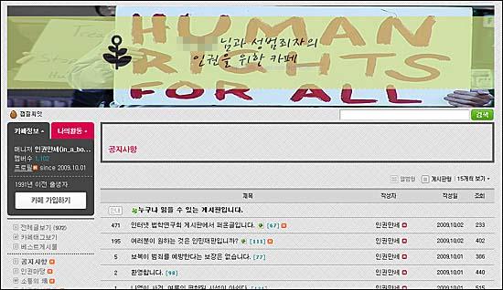 10월 1일, 나영이 사건 가해자인 조모씨의 인권을 옹호해야 한다는 카페가 개설돼 네티즌들의 반발을 사고 있다.