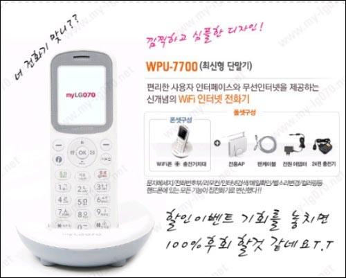 인터넷 전화 휴대폰이 무선이 잡히는 곳이라면 어디서나 내 번호로 전화를 쓸 수 있듯이 인터넷 전화도 아무데서나 인터넷에만 연결되면 지정된 번호를 쓸 수 있습니다. 전화기가 스스로 자신이 연결된 곳을 중앙 서버에 보고하기 때문입니다. Mylg070 전화를 미국에 가지고 가서 연결해도 같은 번호를 쓸 수 있으며 요금은 한국에서 쓸 때와 같습니다. 번호 이동도 가능해 지금 쓰고 있는 일반 전화번호를 그대로 쓸 수 있습니다.