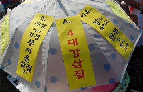 세상에서 가장 무서운 삽질은? 4대강 삽질 지난달 부산에서 열린 4대강반대 시민대회에 우산에 4대강사업의 실체를 폭로하는 글귀들을 달고 있습니다.