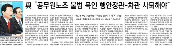 동아일보 4면 기사