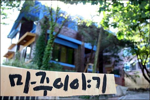 북한산 자락 인수동 마을 안쪽에 자리잡은 유기농 마을찻집 '마주이야기'는 가정집을 편안한 쉼터로 바꿨다.