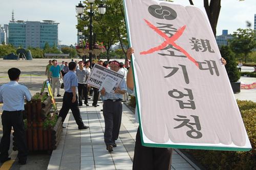 정부가 대형마트 규제에 나서지 않고 자율협의에 치중해 상인들의 비난을 사고 있다. 지난 9월3일 대전 중소기업청 앞에서 상인들이 '친기업적 사업조정지침 철회요구서'를 제출하며 퍼포먼스를 진행했다.  (