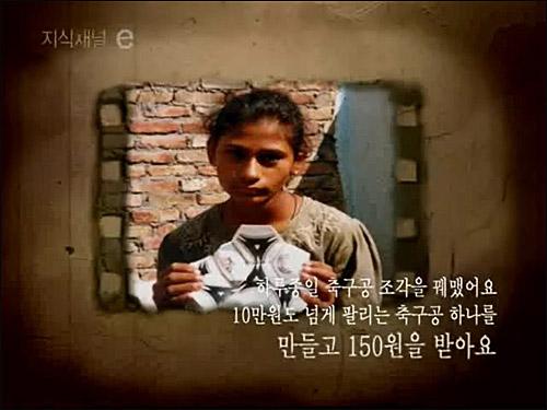 축구공 경제학(2006)  파키스탄에서 자행되는 축구공 생산 현장을 고발한 영상