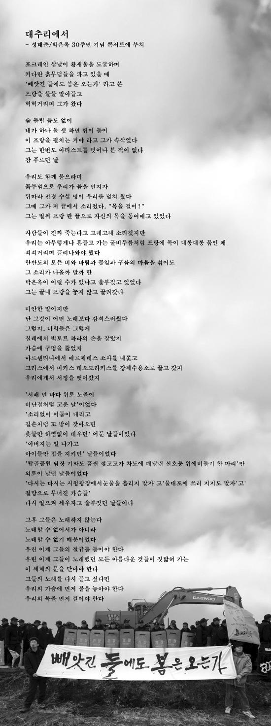 송경동 시 '대추리에서'