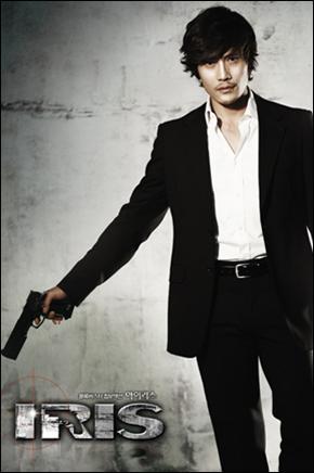 드라마 <아이리스> 포스터.