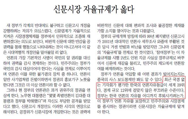 동아일보 2003년 4월 30일 사설