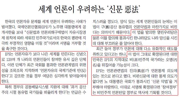 동아일보 2005년 1월 14일 사설
