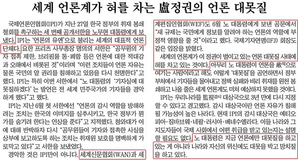 조선일보 2007년 8월 30일 사설