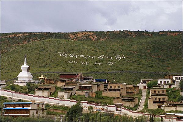 대경당 뒤뜰에서 바라 본 쵸르텐과 숨첼링 사원의 티베트 및 한자식 표기.