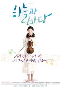'한류스타' 장나라 씨가 주연한 <하늘과 바다> 포스터.