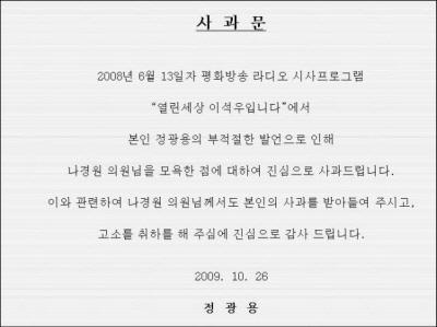 박사모 정광용 회장이 27일 낮 12시 게재한 사과문