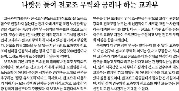 경향신문 사설