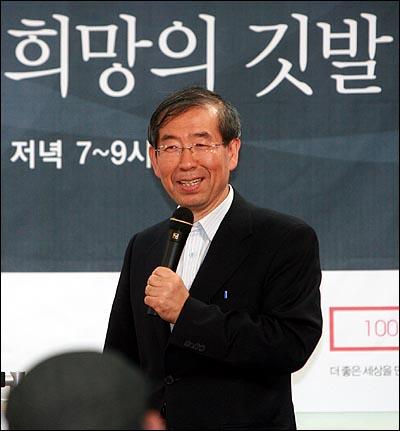 박원순 희망제작소 상임이사가 28일 저녁 서울 상암동 오마이뉴스 대회의실에서 '포기할 수 없는 희망의 깃발'을 주제로 '오마이뉴스 10만인 클럽 특강'을 하고 있다.