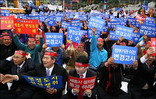 10일 오전 서울역 광장에서 열린 '행정도시 원안건설 촉구 범 충청권 시민사회정치대표단 결의대회'에서 참석자들이 '행정도시 사수' '세종시 특별법 통과하라' 등이 적힌 손피켓을 들고 구호를 외치고 있다.