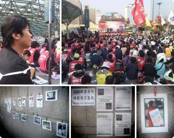 10월 24일 전국비정규노동자대회