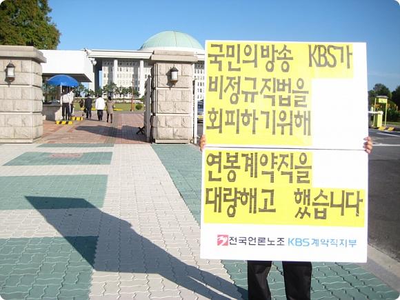 국회 앞 1인 시위