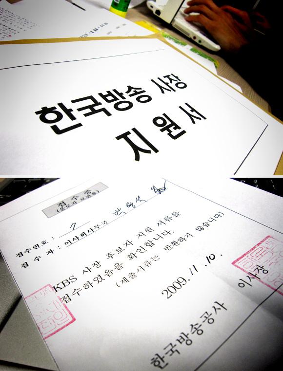 한국방송 사장 지원서