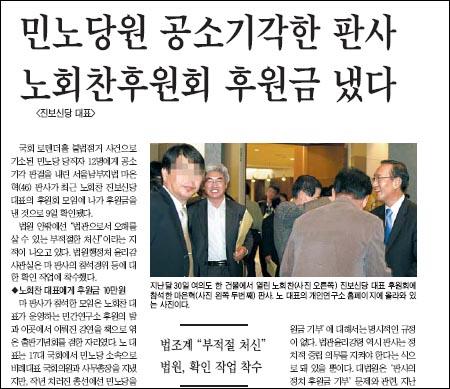<조선일보> 11월 11일 기사 '민노당원 공소기각한 판사 노회찬(진보신당 대표)후원회 후원금 냈다'