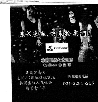 베이징구신공사의 인터넷 광고 베이징구신공사는 동방신기 상하이콘서트를 앞두고 인터넷에 이와 관련한 화장품 판매광고를 게재했다.