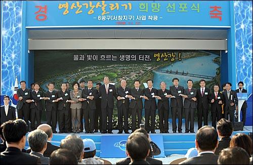 22일 이명박 대통령은 4대강 광주 영산강 사업 현장에서 열린 착공식에 참석했다.